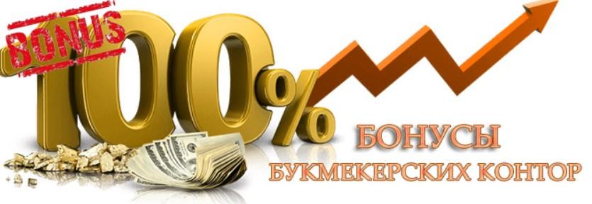 бонусы от букмекерских контор без депозита