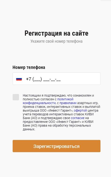 букмекерская контора зенит тотализатор онлайн