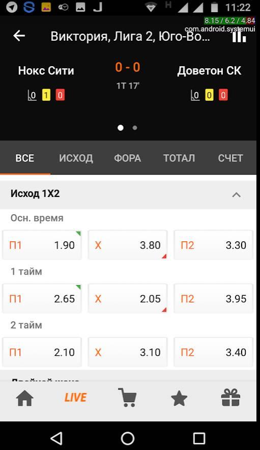 winline букмекерская скачать приложение на андроид бесплатно