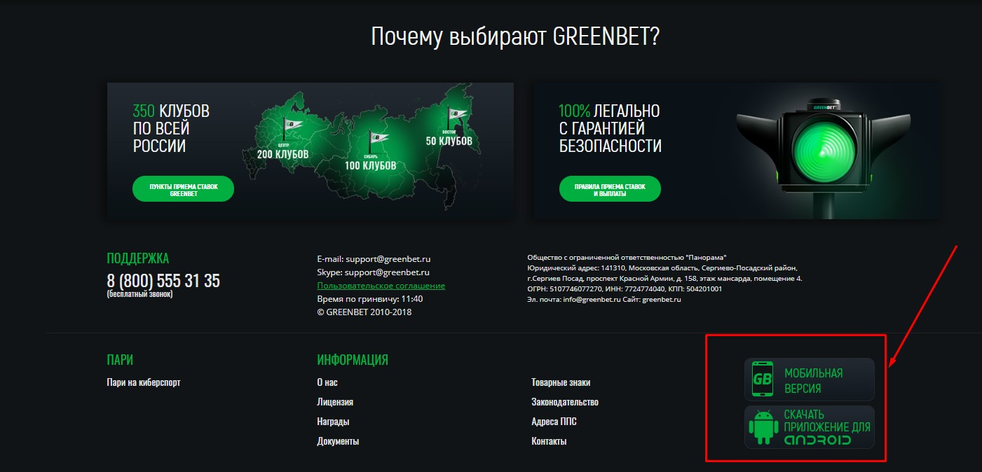greenbet букмекерская контора регистрация