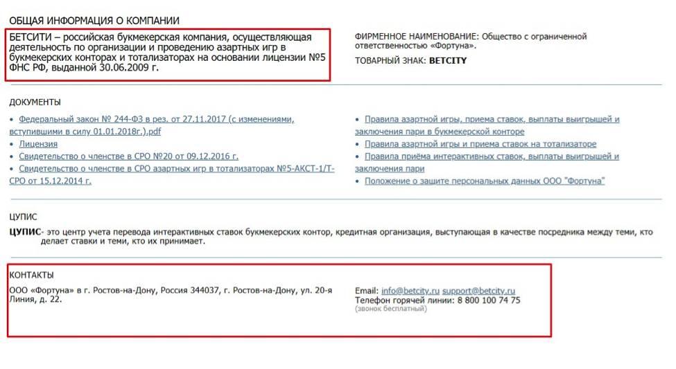 самые надежные бк конторы в россии