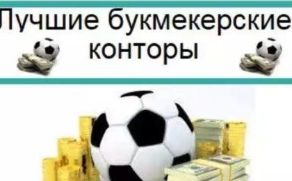 лучшие бк конторы в интернете в россии