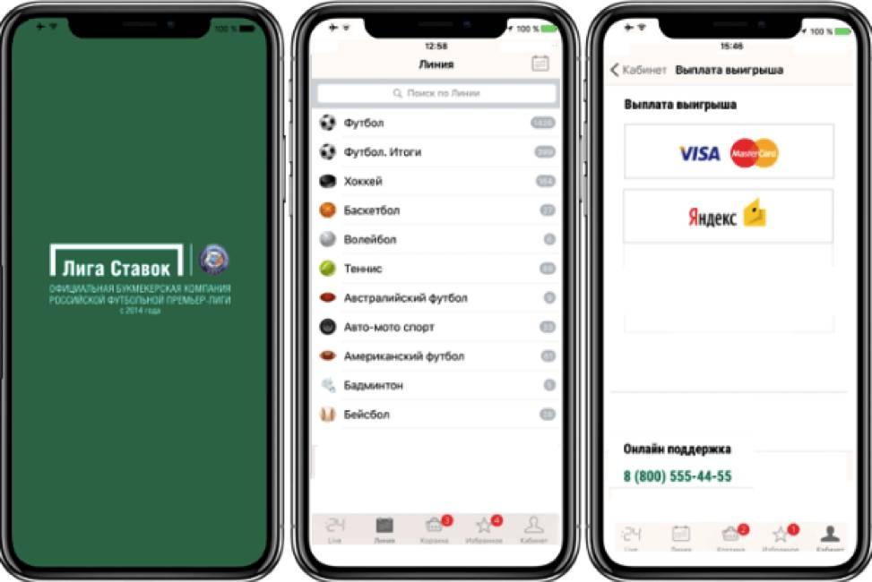 бк лига ставок скачать мобильное приложение