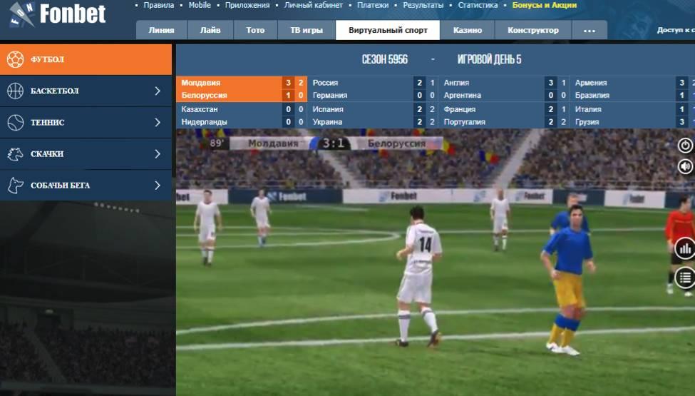 Как играть в виртуальный футбол на 1xbet