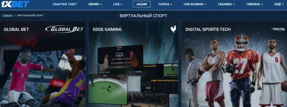 виртуальный футбол стратегии париматч