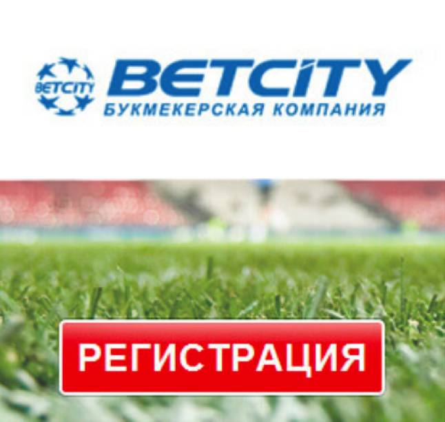 в какой бк лучше играть в россии
