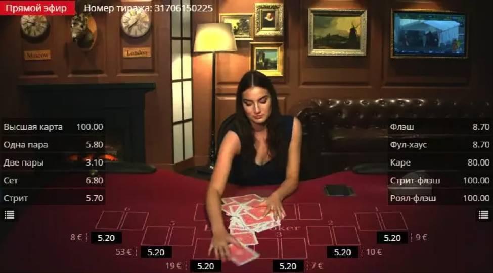 букмекер покер
