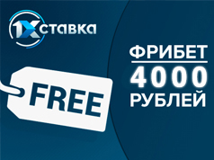 Фрибет 4000 рублей в 1Xставка