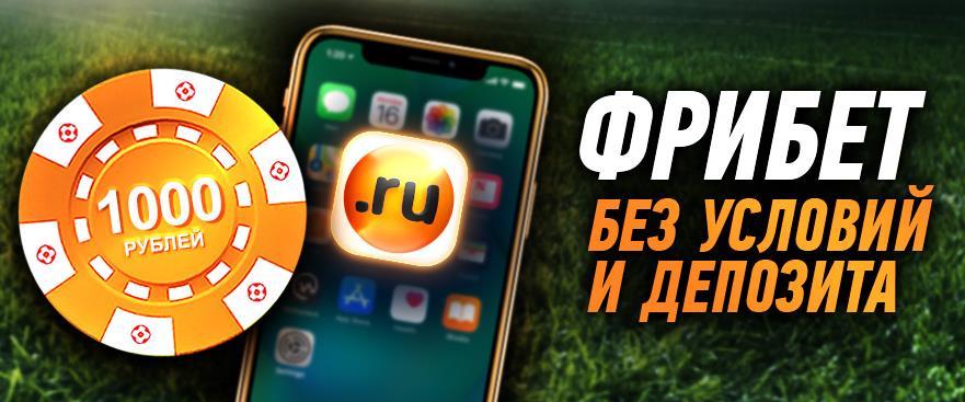 Бонус 1000 Winline за установленное приложение на смартфон 1
