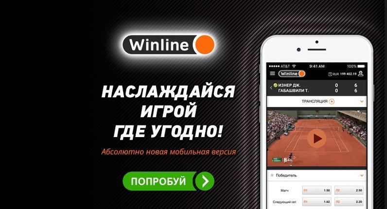Бонус 1000 Winline за установленное приложение на смартфон 2