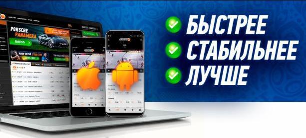 Бонус 1000 Winline за установленное приложение на смартфон 3