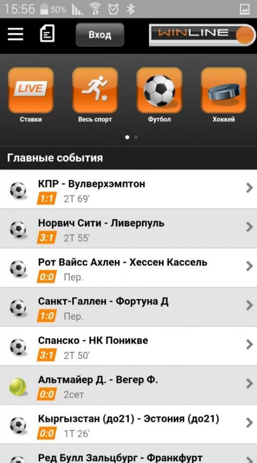 Бонус 1000 Winline за установленное приложение на смартфон 4