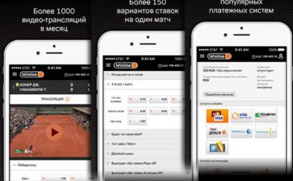 Бонус 1000 Winline за установленное приложение на смартфон 5