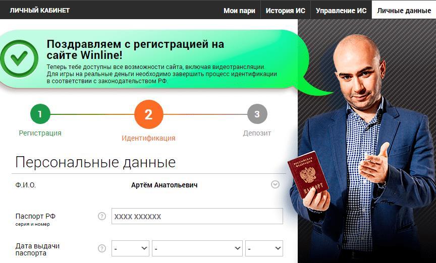 Требуют ли паспорт букмекерская контора [PUNIQRANDLINE-(au-dating-names.txt) 68