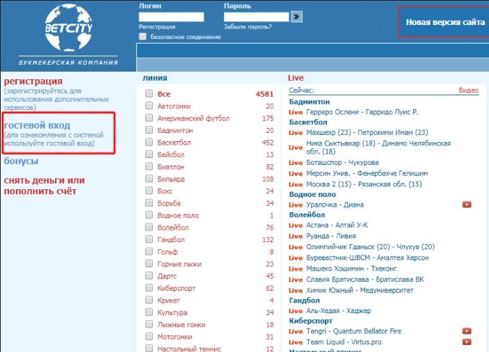 Полезные услуги букмекерских контор сайты и пункты приема 4