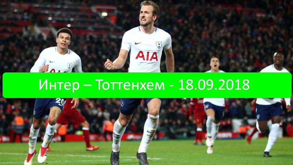 Прогноз на матч Лиги Чемпионов Интер – Тоттенхем 18.09.2018 1