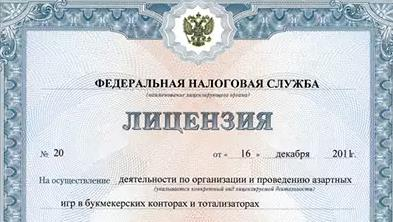 Реестр букмекерских контор ФНС регулирование легальных БК 2