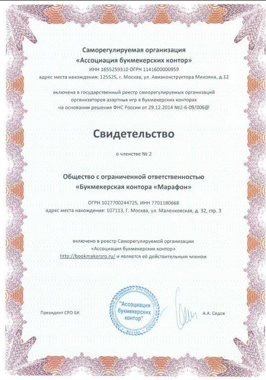 Реестр букмекерских контор ФНС регулирование легальных БК 3
