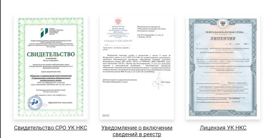 Реестр букмекерских контор ФНС регулирование легальных БК 5