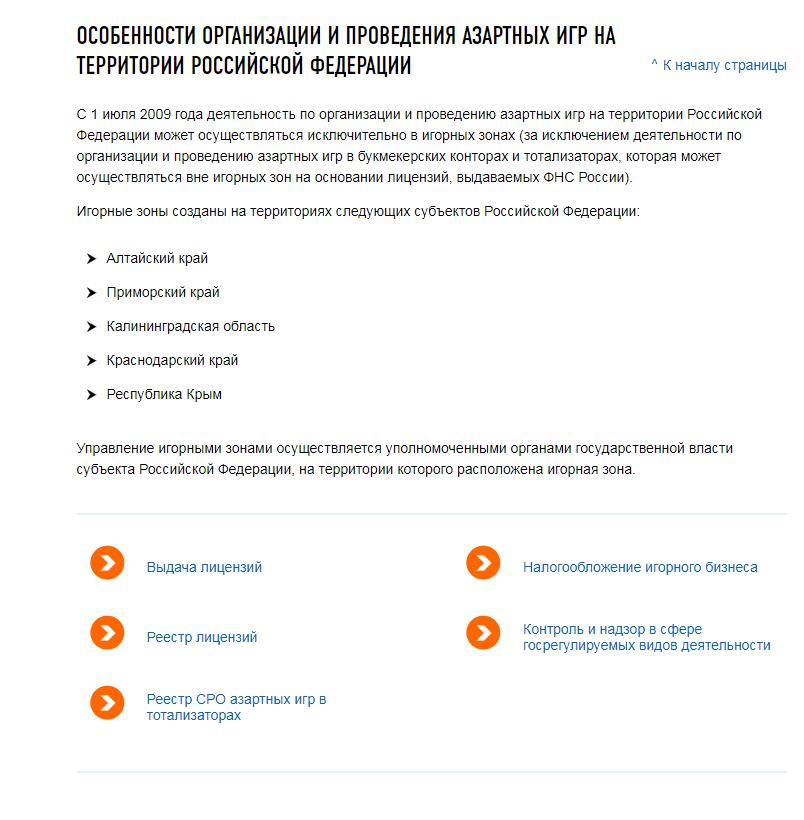 Реестр букмекерских контор ФНС регулирование легальных БК 7
