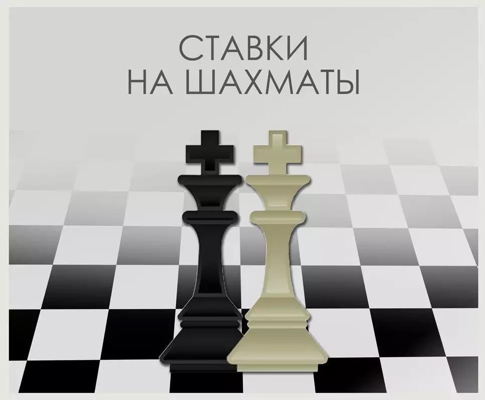 шахматы поставить ставки