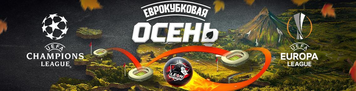 300 тысяч рублей от букмекера Леон за ставки на УЕФА и ЛЕ 1