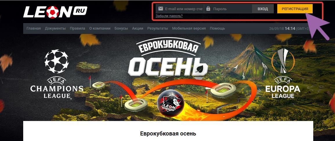 300 тысяч рублей от букмекера Леон за ставки на УЕФА и ЛЕ 2