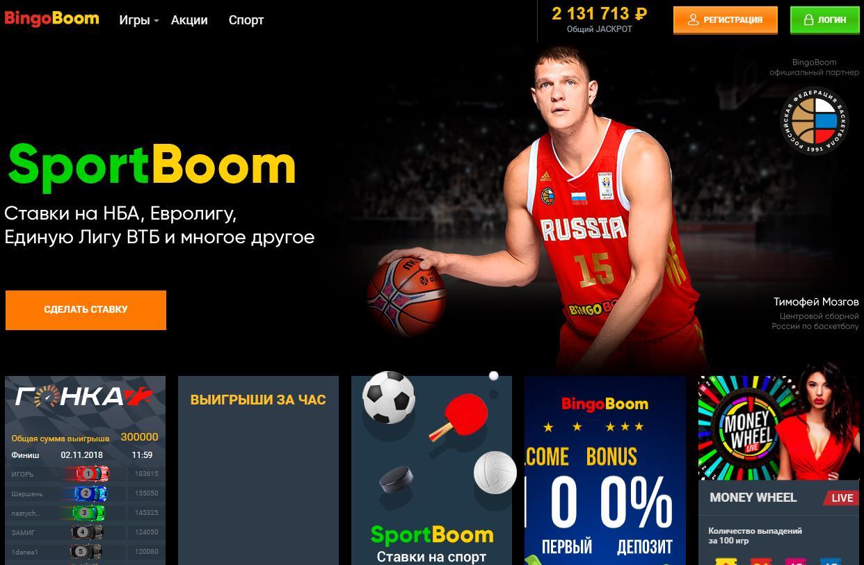 Акции и бонусы букмекерской конторы BingoBoom (Бингобум) 1