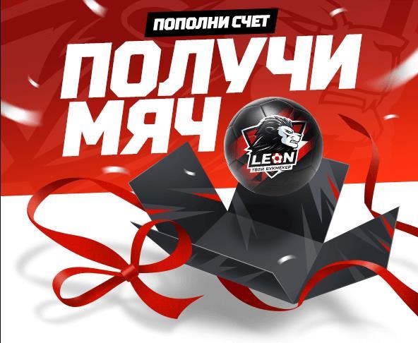 Акция БК «Леон» - «Получи мяч» 1