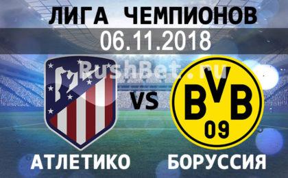 Атлетико Мадрид – Боруссия Дортмунд