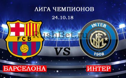 Барселона – Интер прогноз на матч ЛЧ