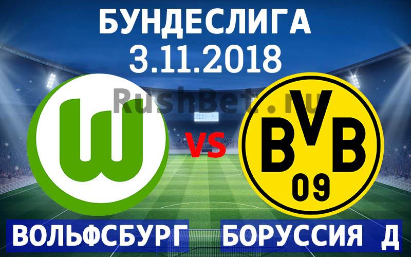 Прогноз на матч боруссия д и вольсбруг