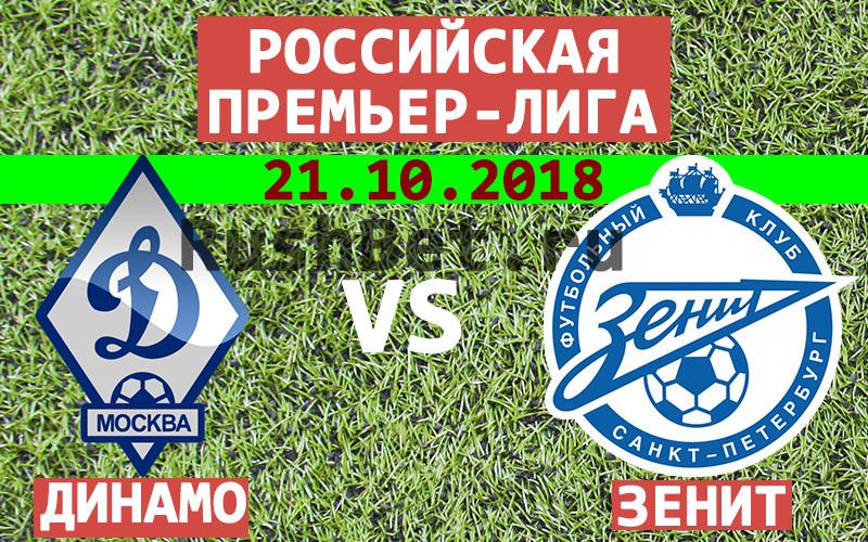 Динамо М - Зенит
