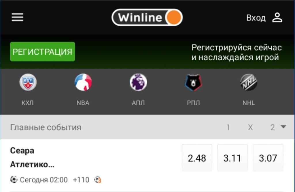 скачать Winline Ru ставки