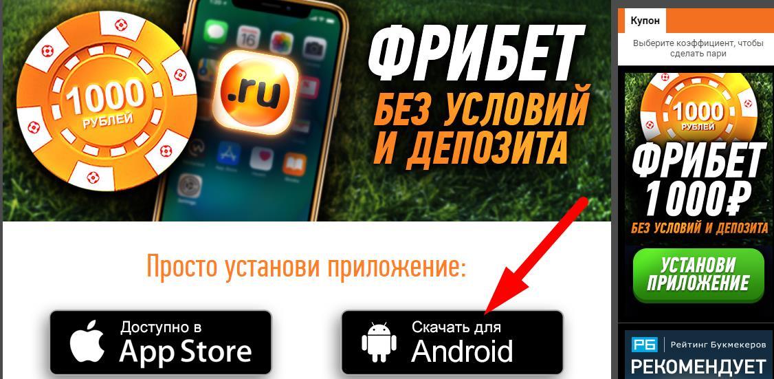 Как скачать Winline приложение на андроид + установка 2