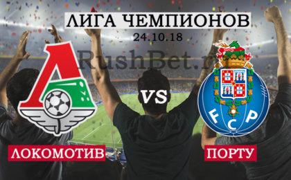 Локомотив – Порту: прогноз на матч 24 октября