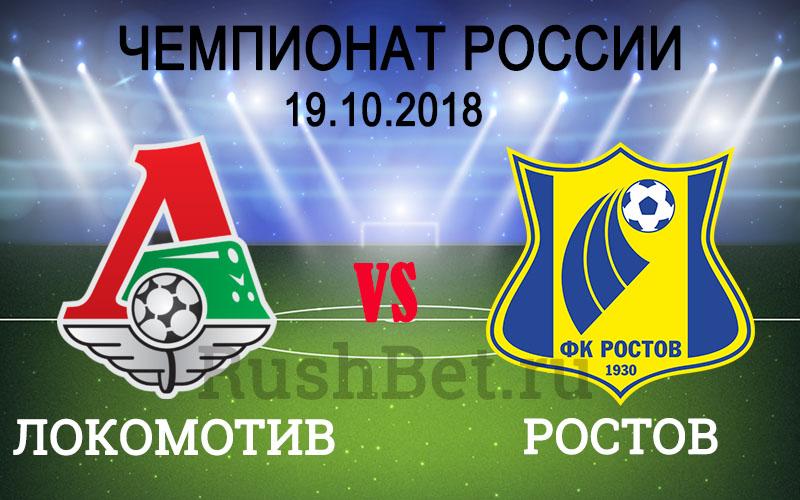 Локомотив – Ростов