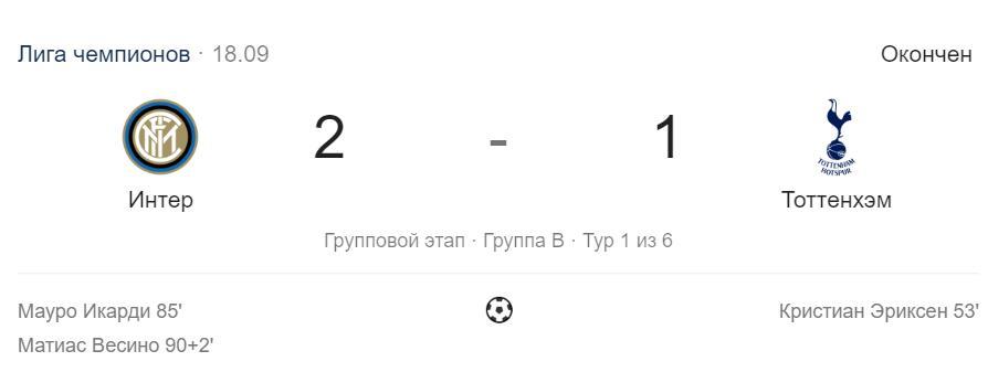 Прогноз на матч Лиги Чемпионов Тоттенхэм – ПСВ 6.11.18 1