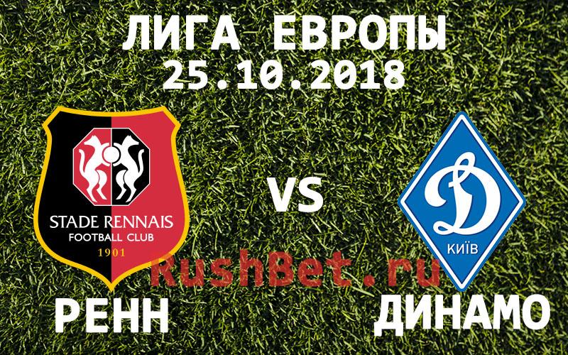 Ренн – Динамо Киев