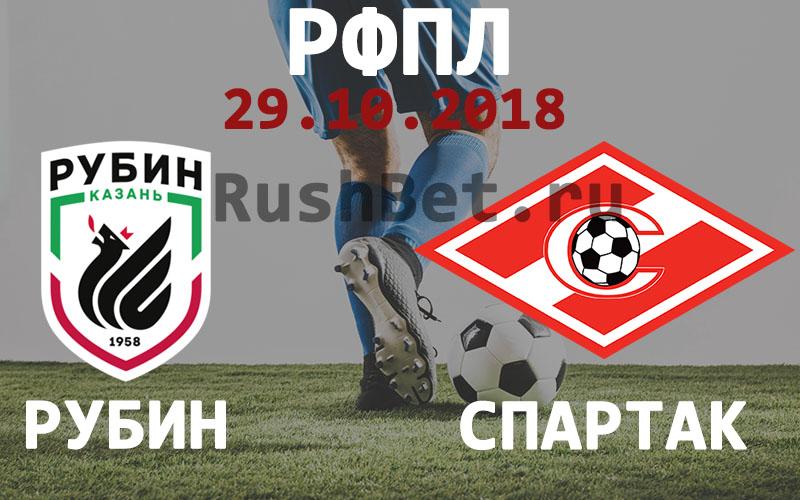Рубин – Спартак
