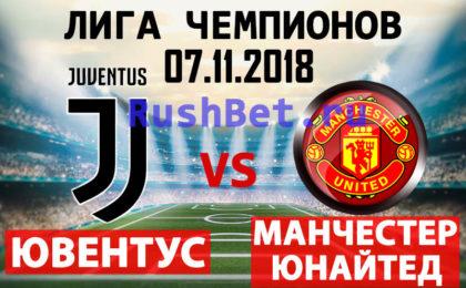 Ювентус – Манчестер Юнайтед