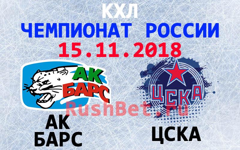 Ак Барс – ЦСКА