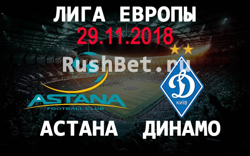 Астана – Динамо Киев