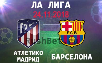 Атлетико Мадрид – Барселона