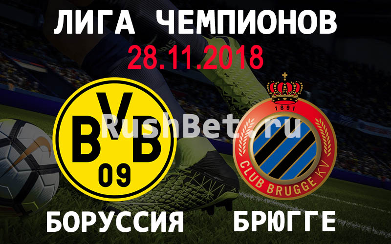 Боруссия – Брюгге