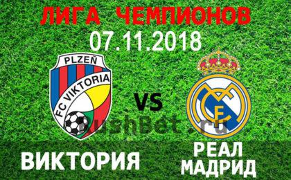 Виктория – Реал Мадрид