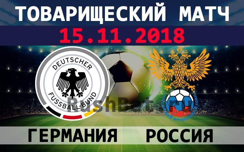 Германия – Россия