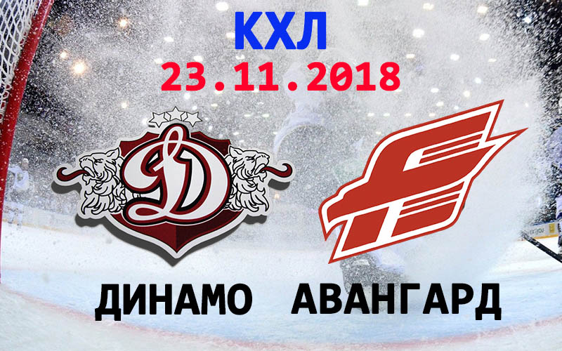 Динамо Рига – Авангард