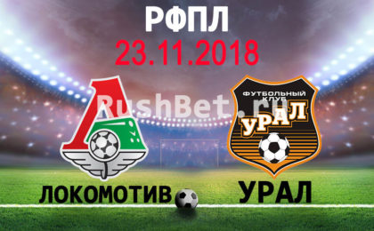 Локомотив М – Урал
