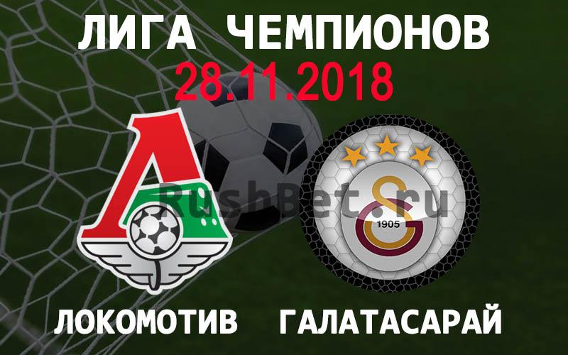 Локомотив – Галатасарай